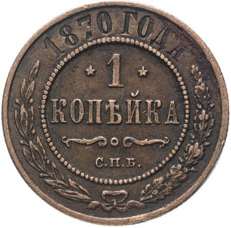 купить 1 копейка 1870 СПБ