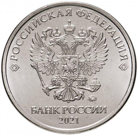 купить 5 рублей 2021 года ММД
