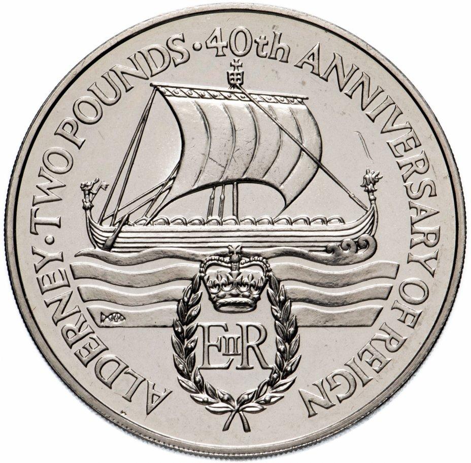 """купить Олдерни 2 фунта 1992 """"40-летие правления Королевы Елизаветы II"""""""