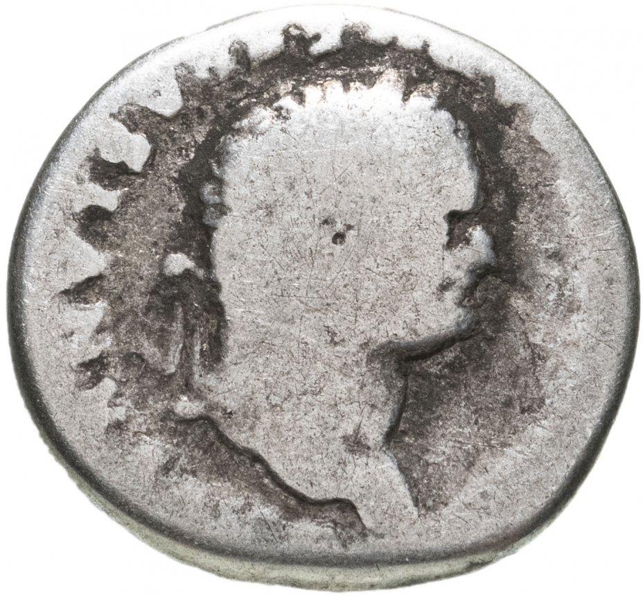купить Римская империя, Тит, 79-81 годы, Денарий.