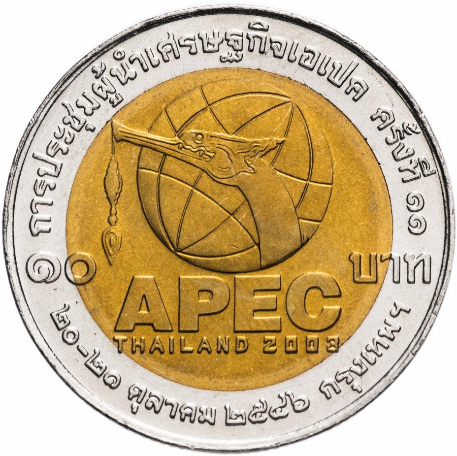 """купить Таиланд 10 бат 2003 """"Саммит АТЭС 2003, Бангкок"""""""