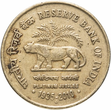 """купить Индия 5 рупий (rupees) 2010 """"75 лет Резервному банку Индии"""""""