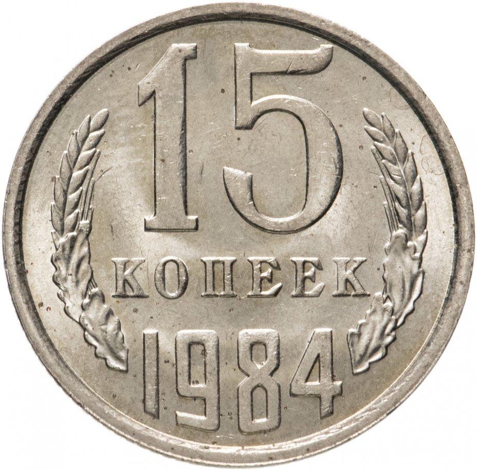 купить 15 копеек 1984
