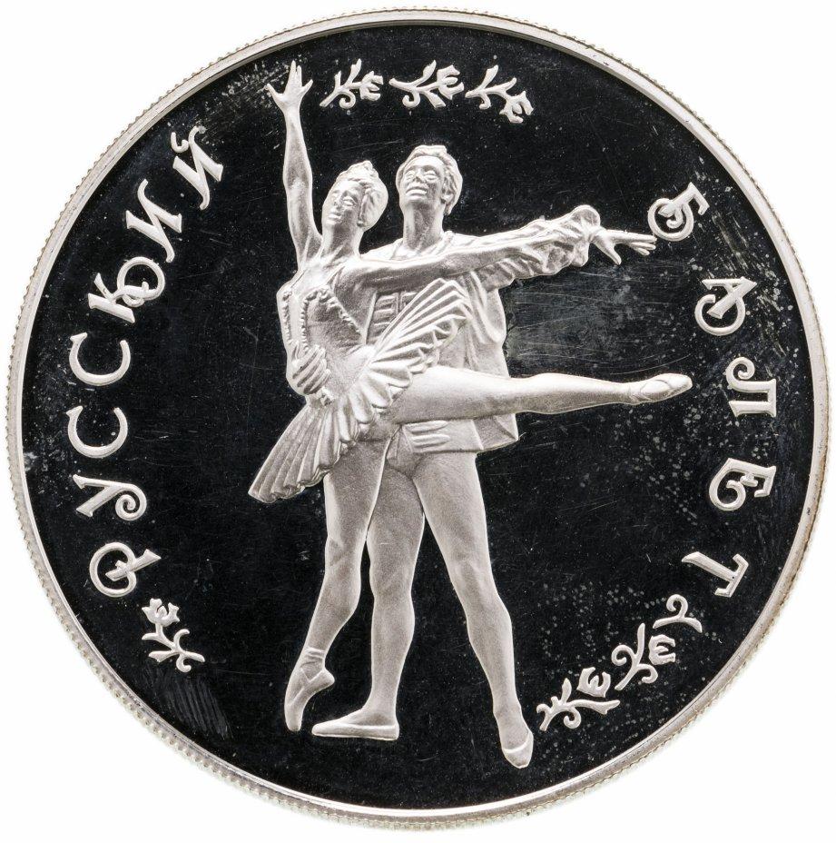 купить 25 рублей 1994 ММД Русский балет танцующий дуэт