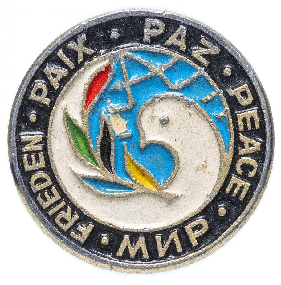 """купить Значок СССР 1976г """"Мир Frieden Paix Paz Peace"""", Булавка"""