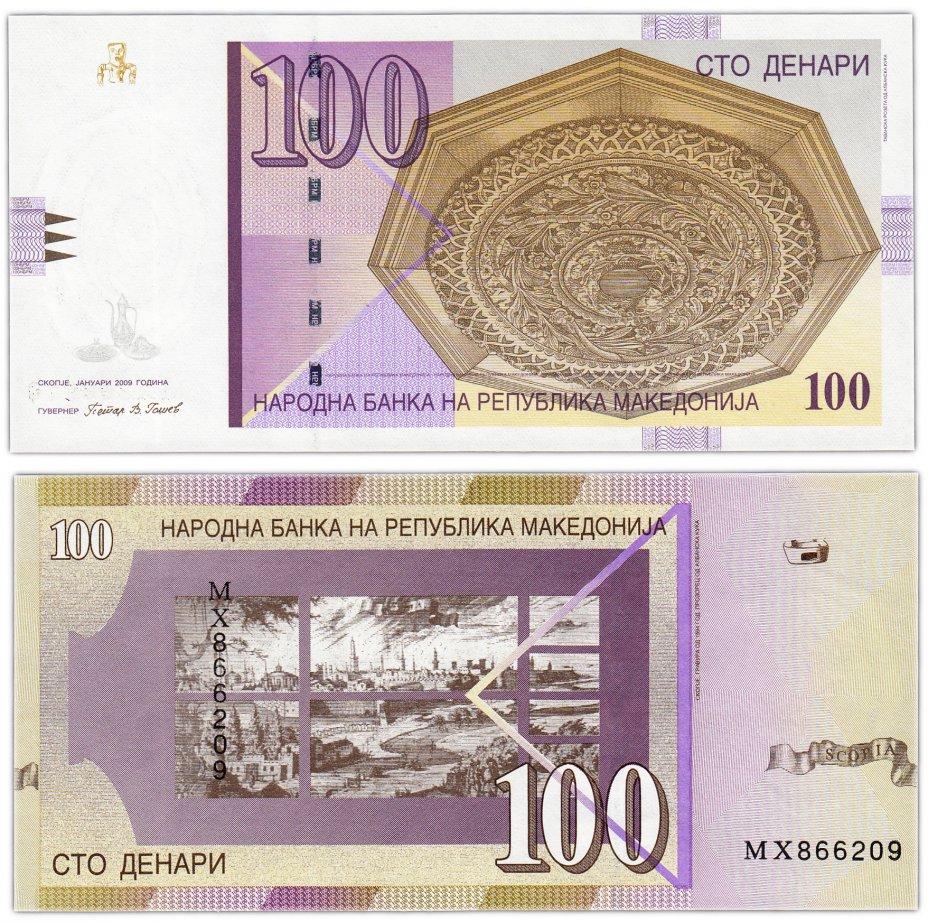 купить Македония 100 динар 2009 (Pick 16j)