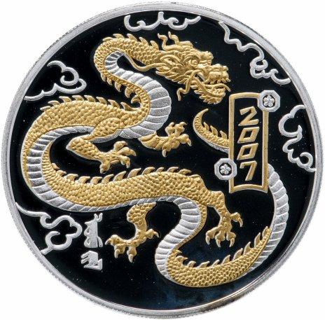 """купить Монголия 500 тугриков 2007 """"Китайский календарь - Год дракона"""""""
