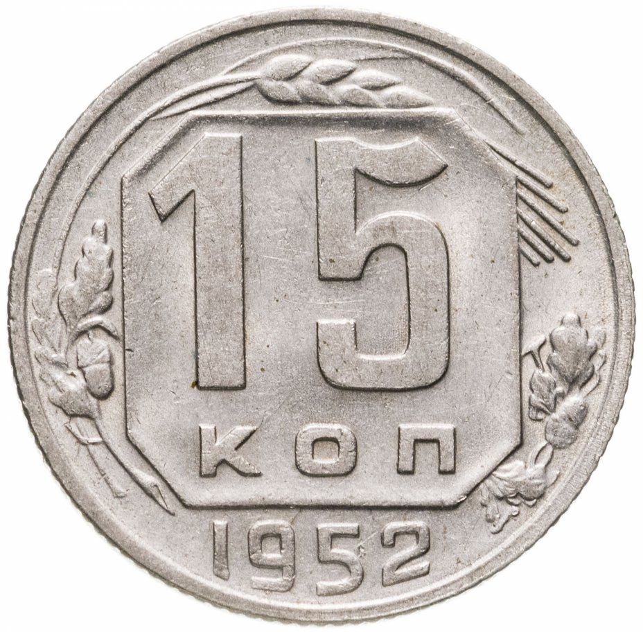 купить 15 копеек 1952