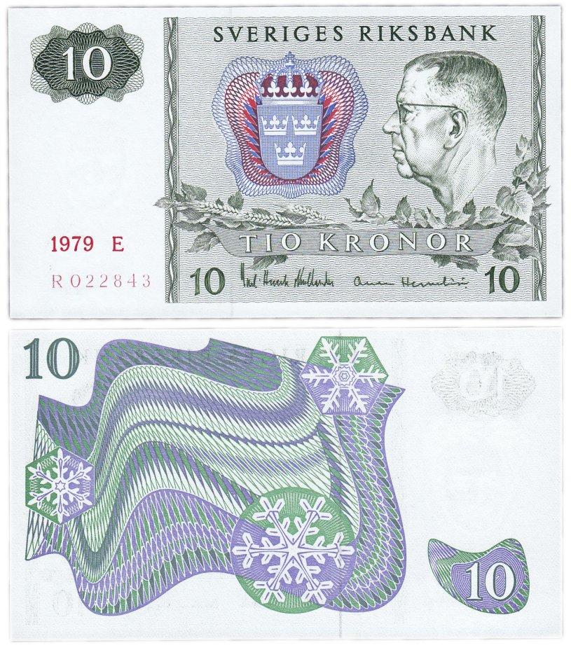 купить Швеция 10 крон 1979 (Pick 52d)