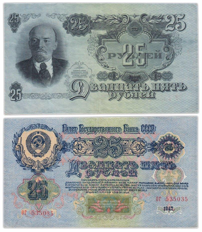 купить 25 рублей 1947 16 лент в гербе, тип литер Большая/Большая, 1-й тип шрифта, В47.25.1 по Засько