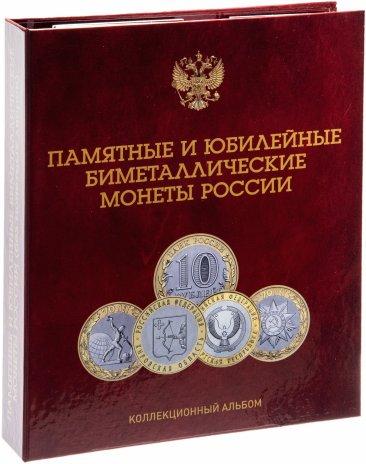 """купить Альбом """"Биметалл"""" на кольцах (без дворов)"""
