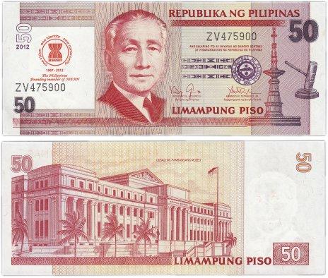 """купить Филиппины 50 песо 2012 (Pick 211A) """"45 лет АСЕАН"""""""