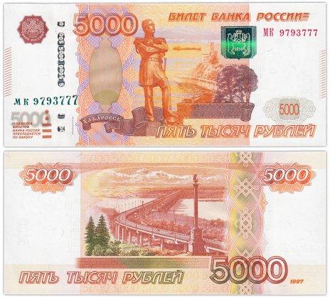 купить 5000 рублей 1997 без модификации, красивый номер 9793777 ПРЕСС