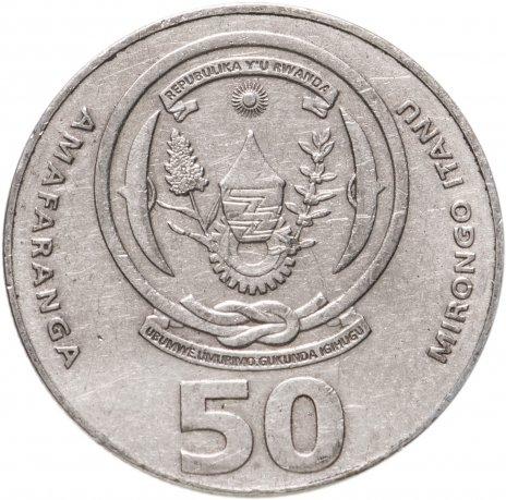 купить Руанда 50 франков (francs) 2003
