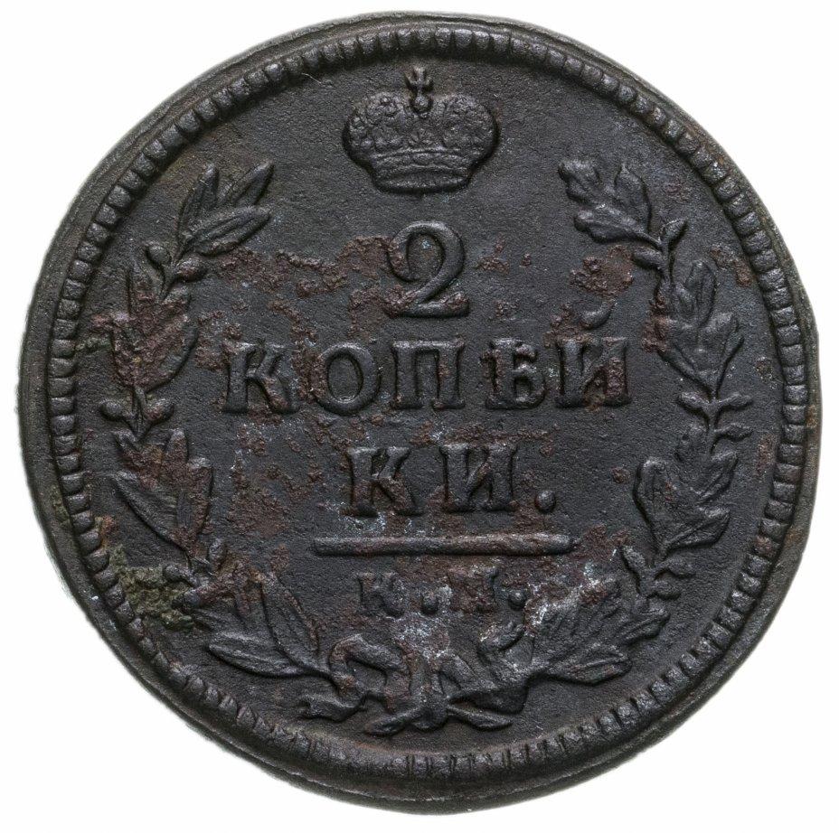 купить 2 копейки 1828 КМ-АМ