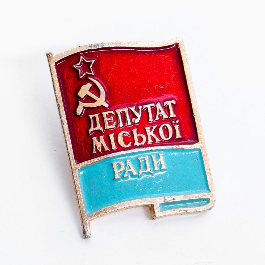купить Знак Депутат Городского Совета  Украинской ССР  (Разновидность случайная )