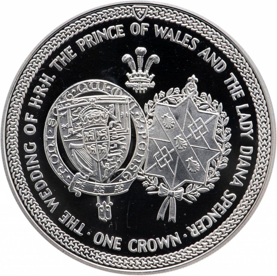 купить Остров Мэн 1 крона, 1977 Свадьба Принца Чарльза и Леди Дианы /гербы/