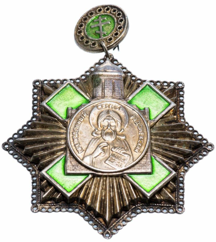 купить Орден преподобного Сергия Радонежского 3 степени (образца до 2000 г.)