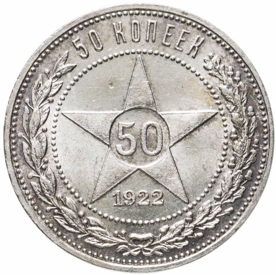 купить 50 копеек 1922 ПЛ
