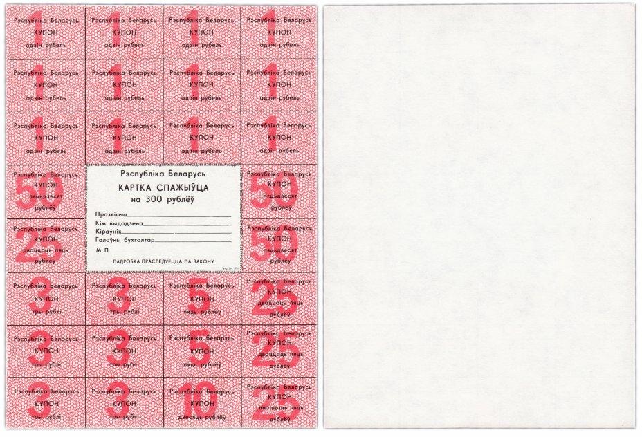 купить Беларусь карточка покупателя на 300 рублей 1991 год