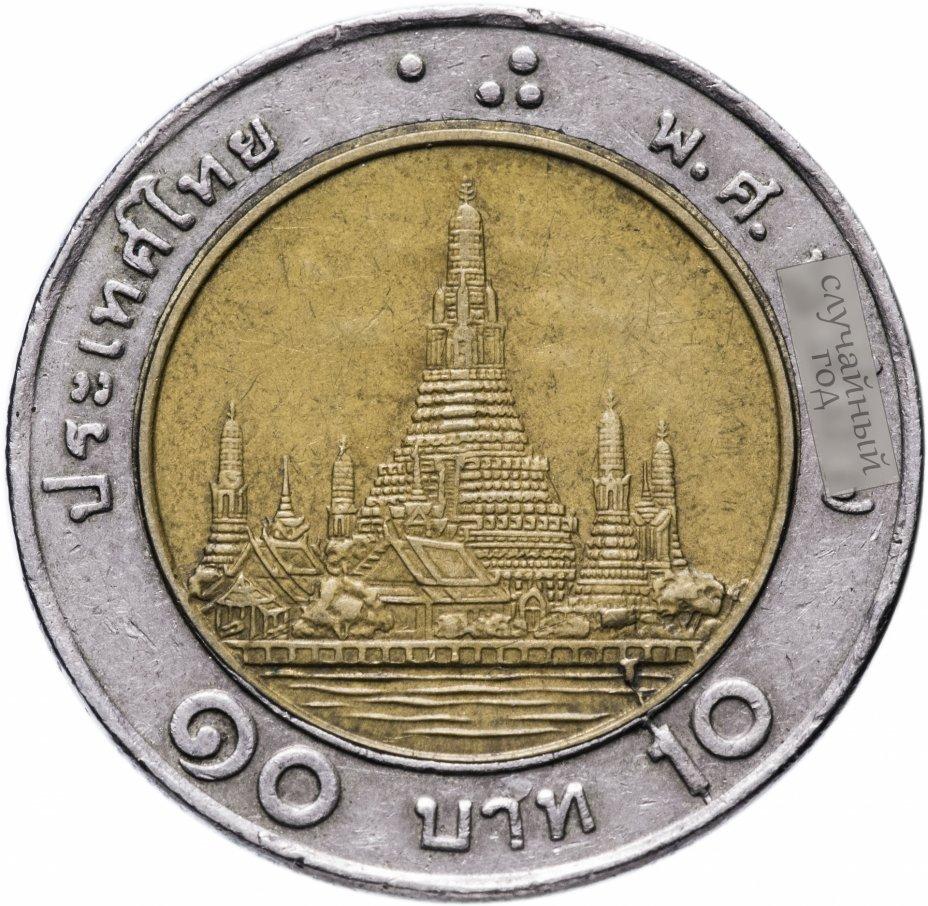 купить Таиланд 10 бат (baht) 1988-2008, случайная дата