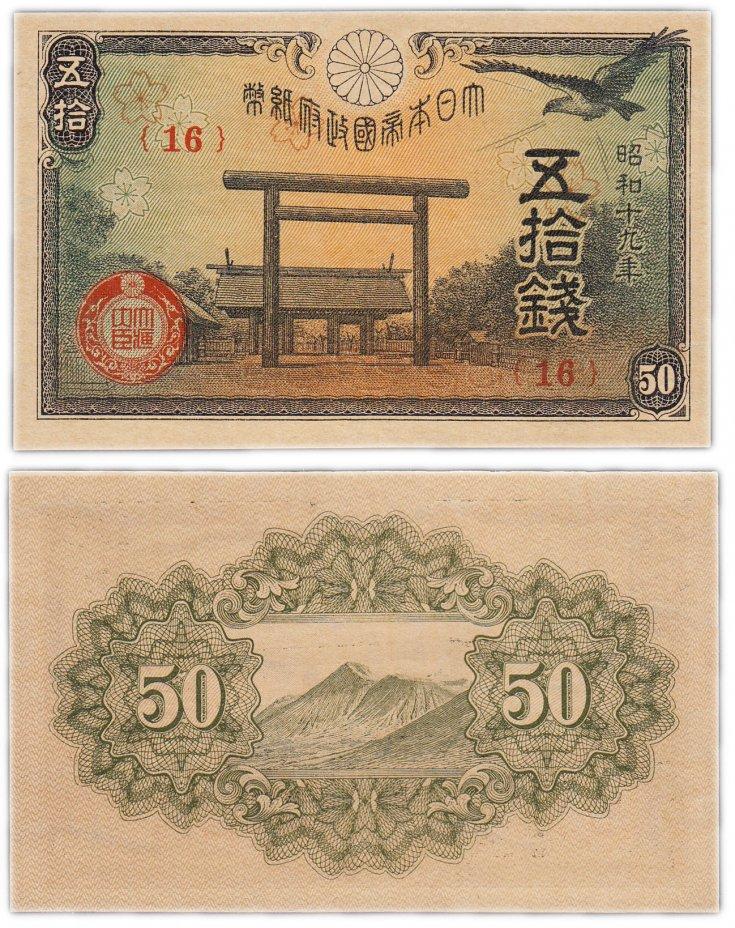 купить Япония 50 сен 1944 (Pick 59c)