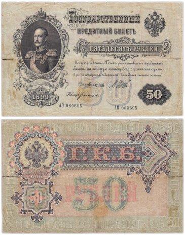 купить 50 рублей 1899 управляющий Шипов, кассир Богатырев (Николай I)