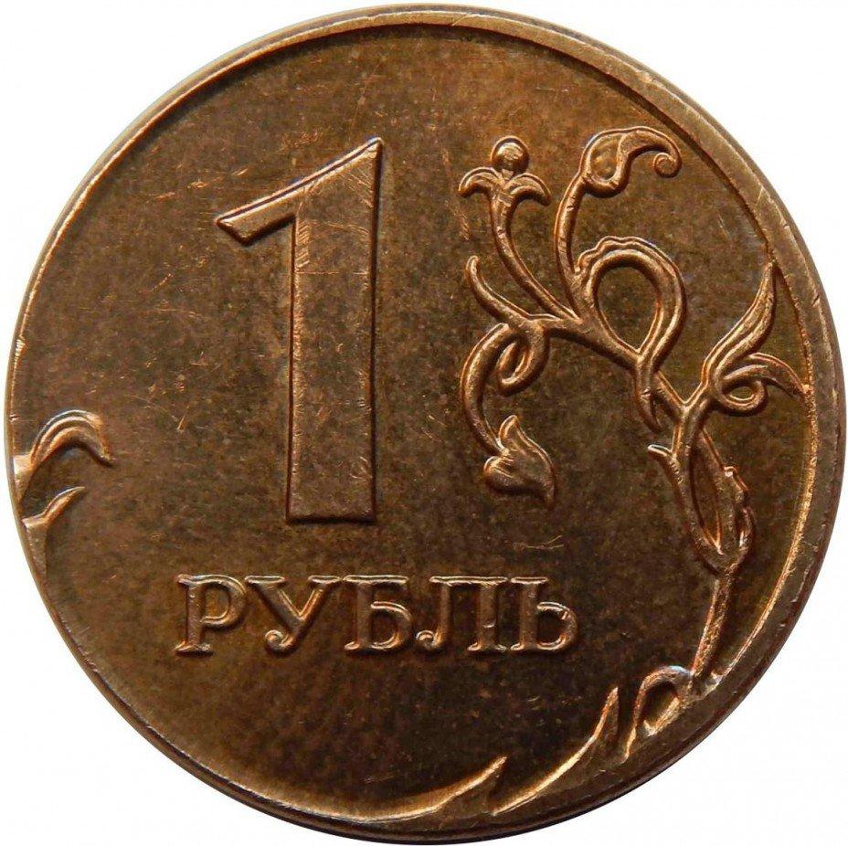 купить 1 рубль 2008 года ММД магнитный