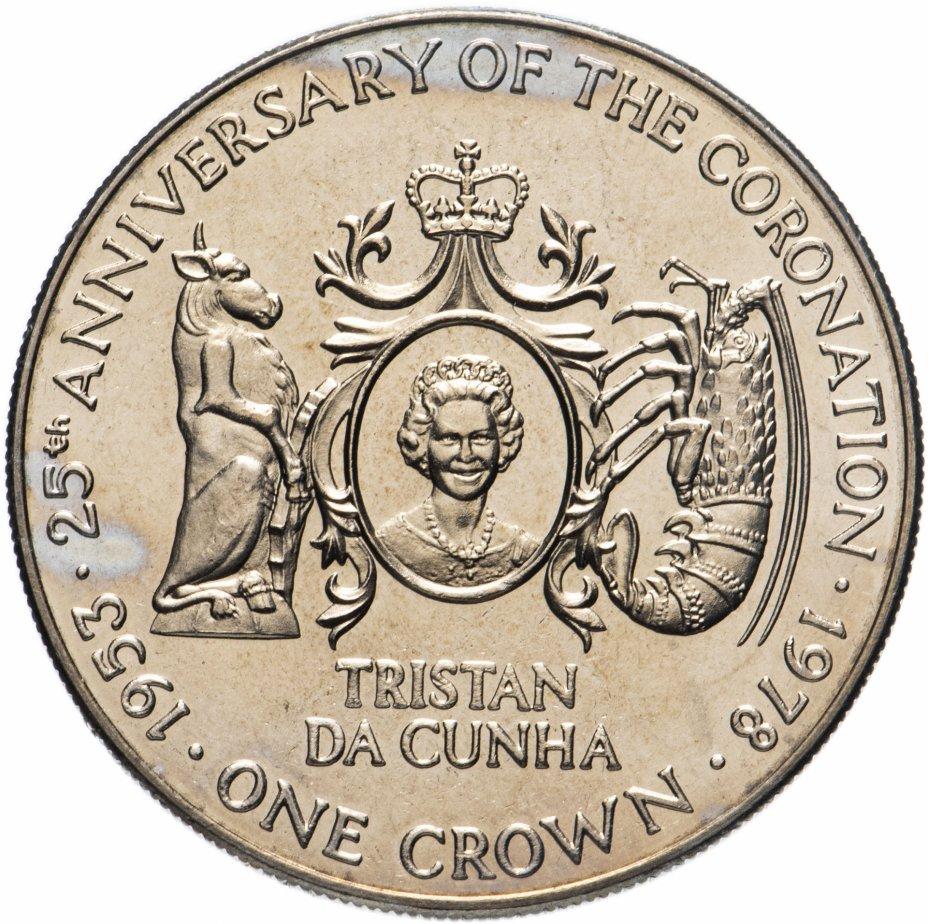 """купить Тристан-да-Кунья 1 крона (crown) 1978 """"25 лет коронации Елизаветы II"""""""