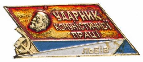 купить Значок Ударник Коммунистического Труда Львов (Разновидность случайная )