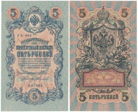 купить 5 рублей 1909, подпись Шипова, отличное состояние