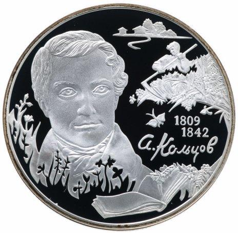 купить 2 рубля 2009 СПМД Proof поэт А.В. Кольцов, к 200-летию со дня рождения