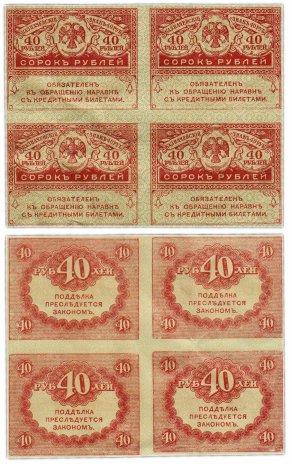 """купить 40 рублей 1917 """"Керенка"""" квартблок"""