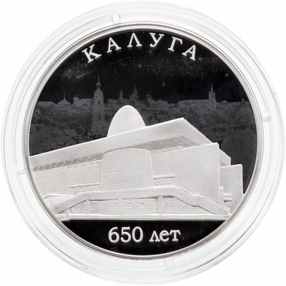 купить 3 рубля 2021 650-летие основания г. Калуги