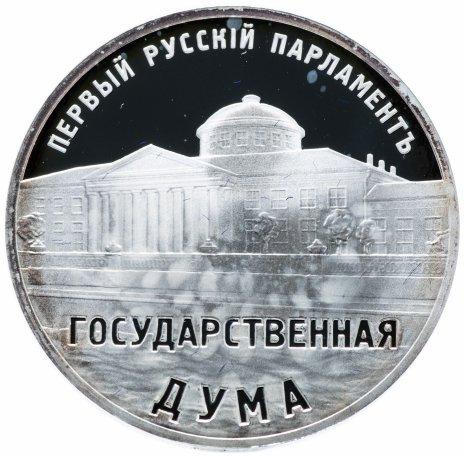 """купить Медаль """"100 лет Государственной Думе"""" в футляре"""
