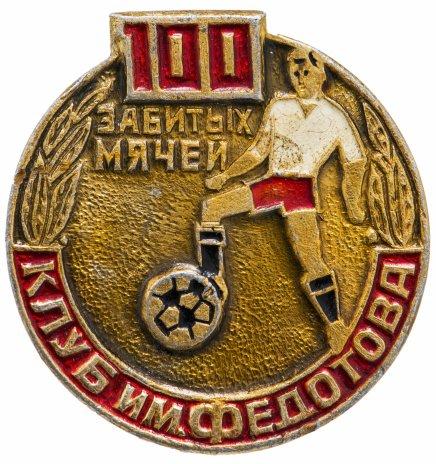 купить Значок  ФУТБОЛ Клуб имени Федотова 100 забитых мяячей