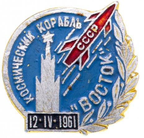 купить Значок ВОСТОК Космический корабль  1961 Космос (Разновидность случайная )