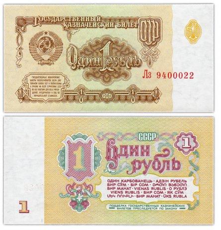 купить 1 рубль 1961 красивый номер 9400022 ПРЕСС