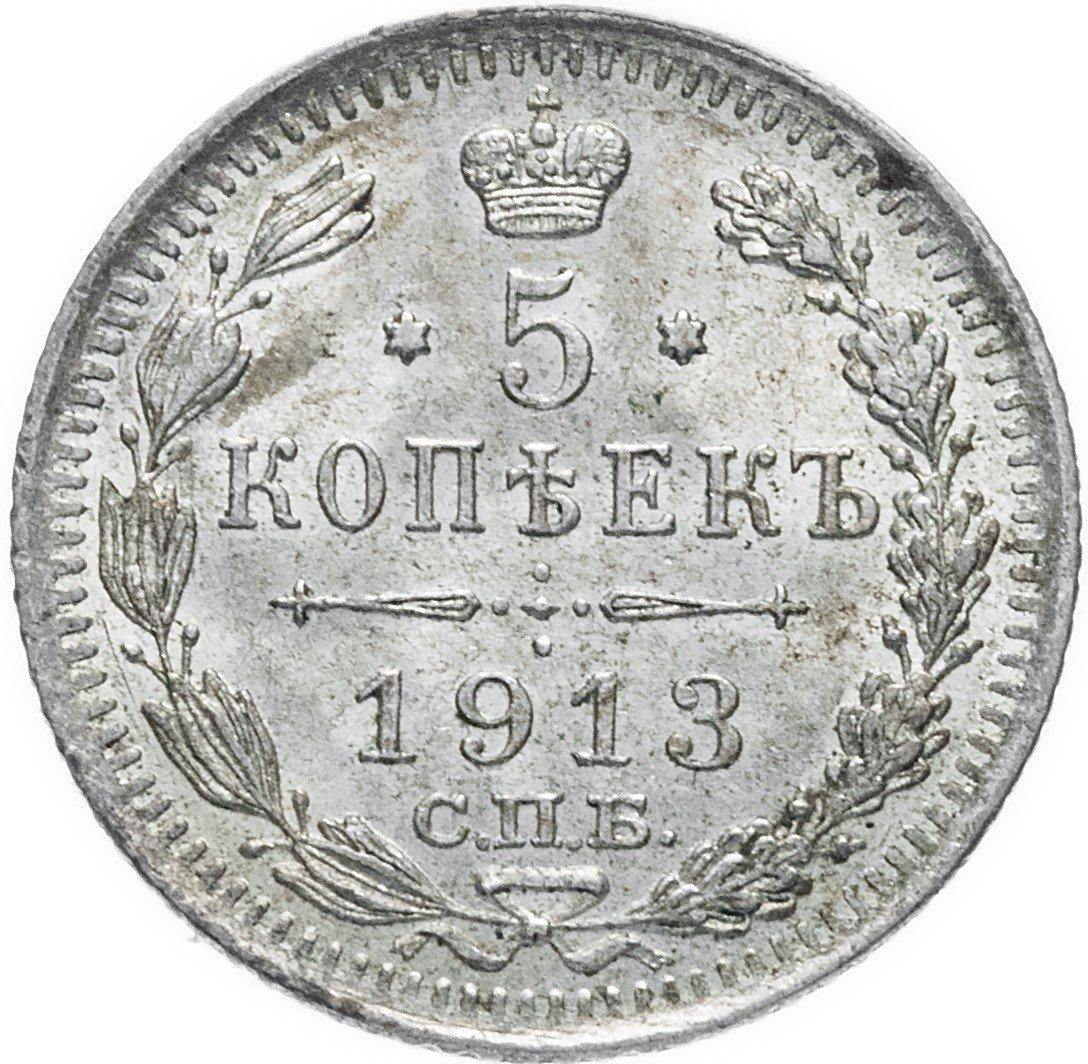 5 копеек 1913 10 копеек магнитные и немагнитные