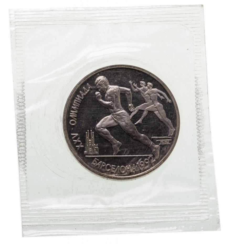 купить 1 рубль 1991 Proof XXV Олимпийские игры 1992 года, Барселона бег, в запайке