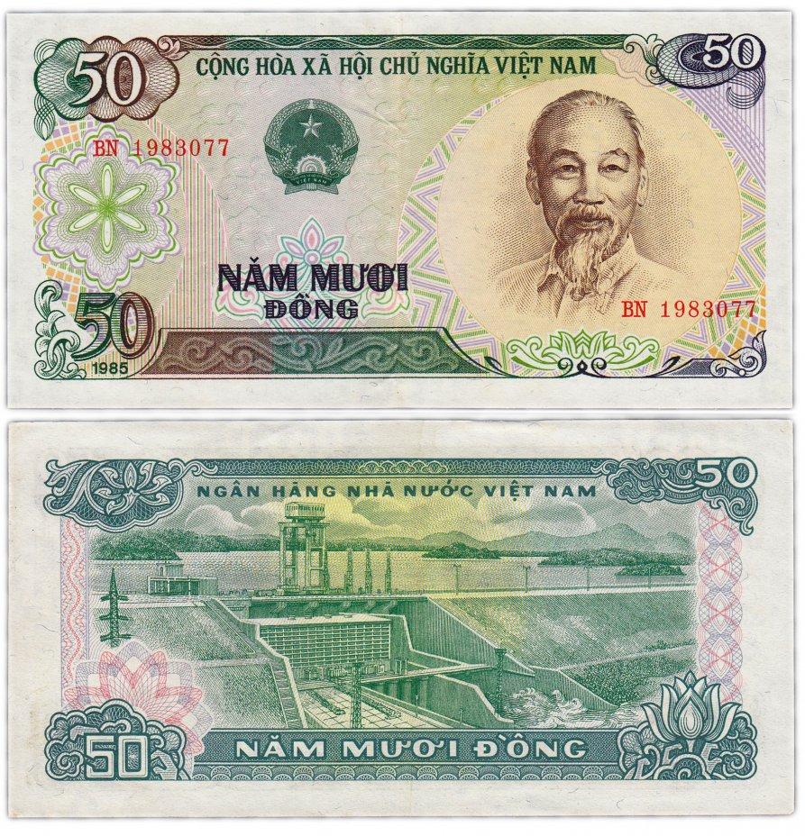 купить Вьетнам 50 донг 1985 (Pick 96а)