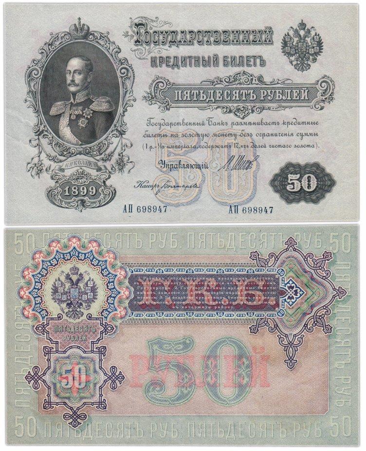 купить 50 рублей 1899 управляющий Шипов, кассир Богатырев (Николай I) выпуск Временного Правительства