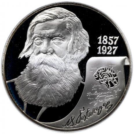"""купить 2 рубля 2007 СПМД  """"150-летие со дня рождения В.М. Бехтерева"""""""