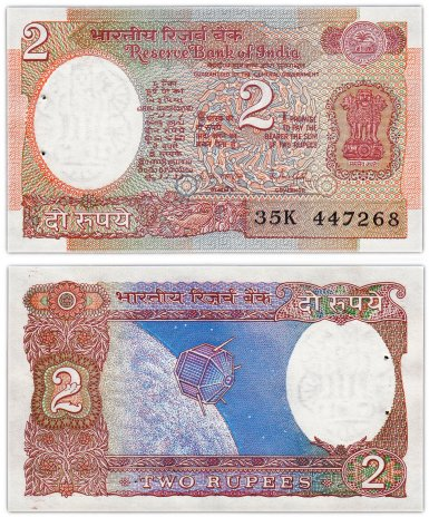 купить Индия 2 рупии 1990 - 1995  (Pick 79j) Банковский степлер