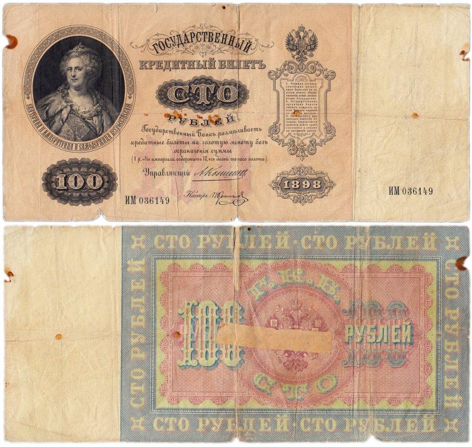 купить 100 рублей 1898 управляющий Коншин, кассир Коптелов