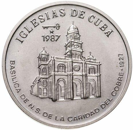 купить Куба 1 песо 1987 «Базилик»
