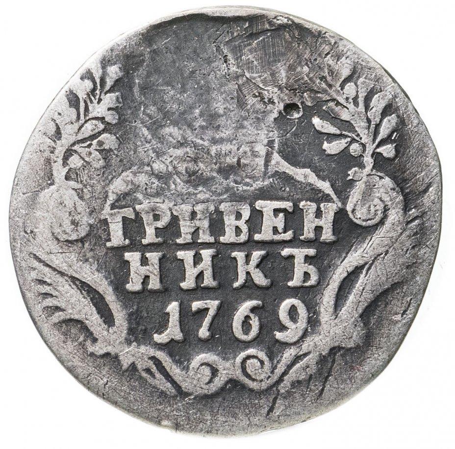 купить гривенник 1769