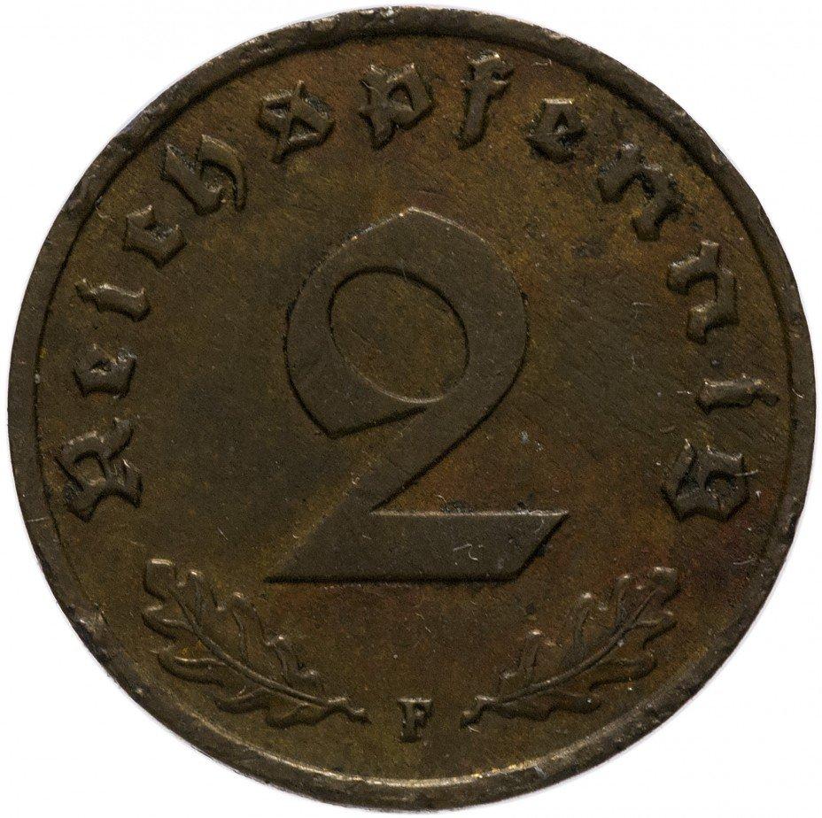 """купить Фашистская Германия 2 рейх пфеннига 1939 """"F"""""""