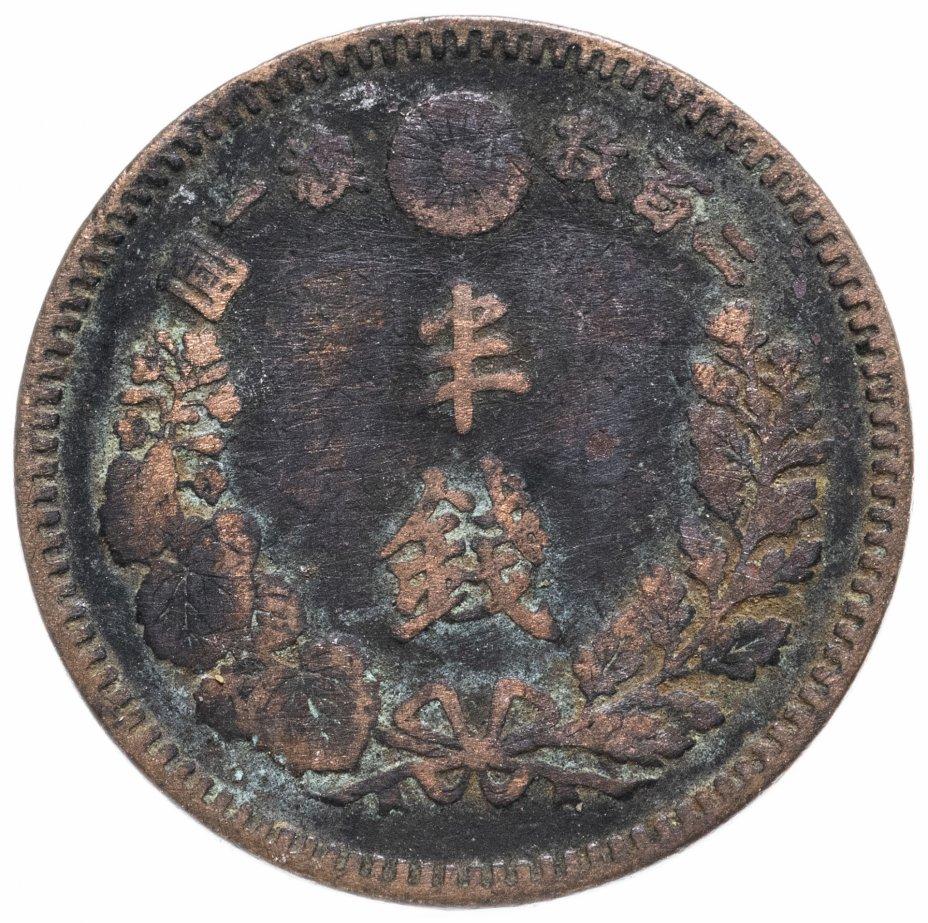 купить Япония 1/2 сена (sen) 1886