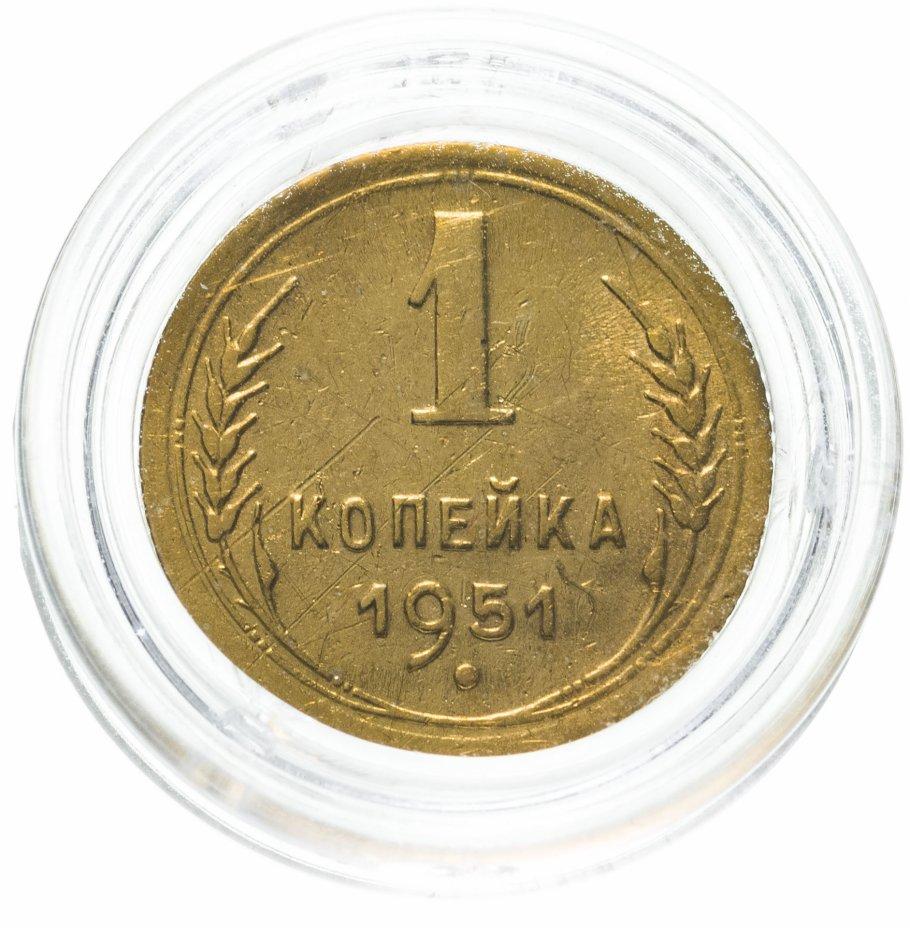 купить 1 копейка 1951